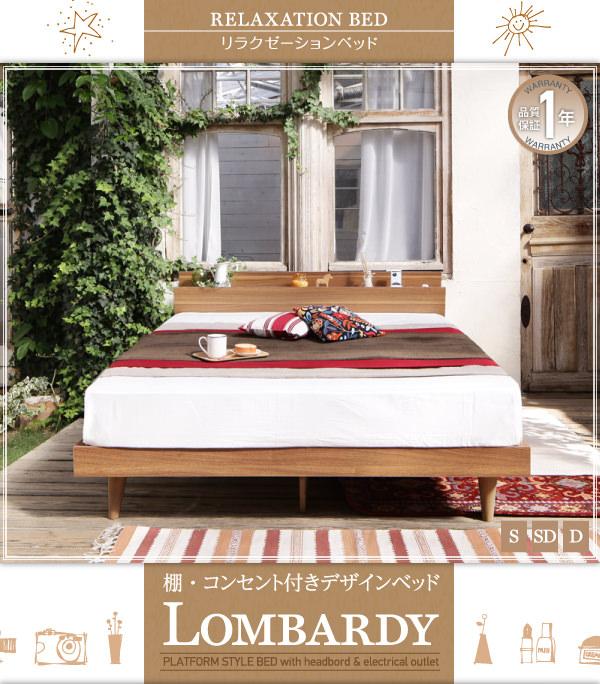 デザインベッド【Lombardy】ロンバルディ