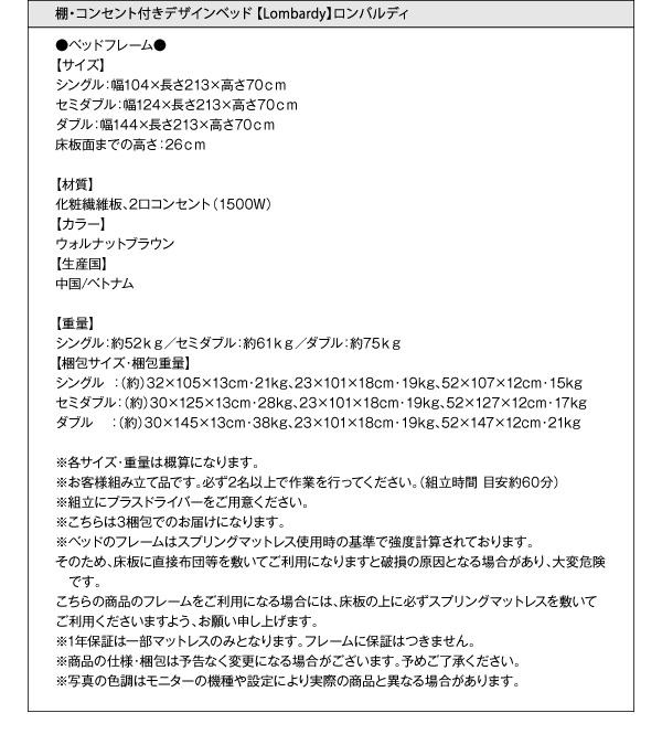 デザインベッド【Lombardy】ロンバルディ詳細