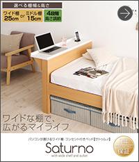 パソコンが置けるワイド棚付きベッド【Saturno】サトゥルノ