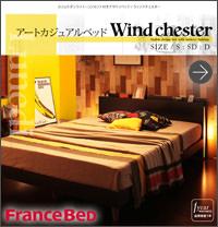 デザインベッド【Wind Chester】ウィンドチェスター床板仕様