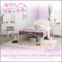 ロマンティック姫系プリンセスベッドシリーズ【Couronne】クロンヌ