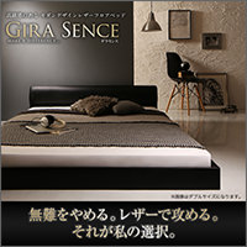 レザーフロアベッド【GIRA SENCE】ギラセンス