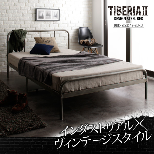 パイプベッド【Tiberia2】ティベリア2 ベッドフレームのみ シングル
