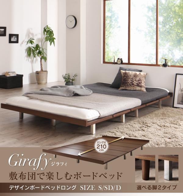 デザインボードベッドロング Girafy ジラフィ