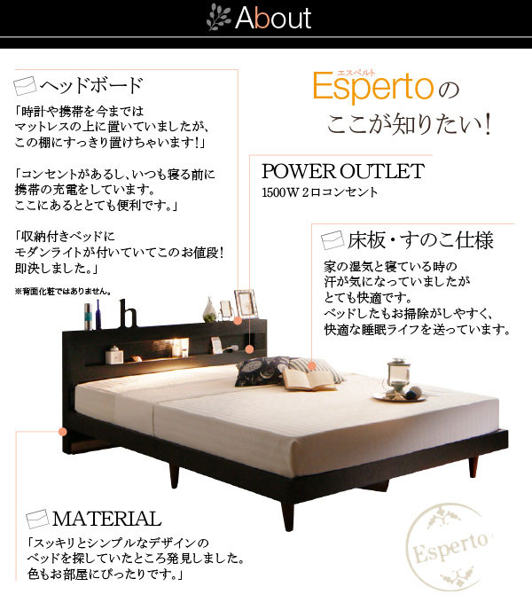 デザインベッド【Esperto】エスペルトのここが知りたい!