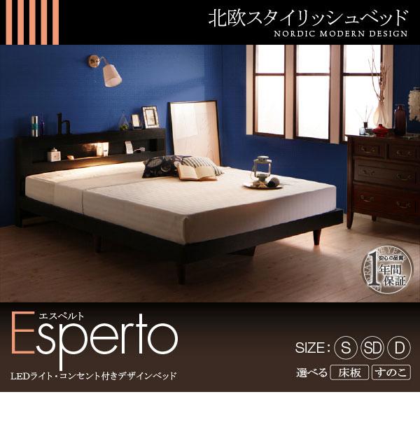デザインベッド【Esperto】エスペルト