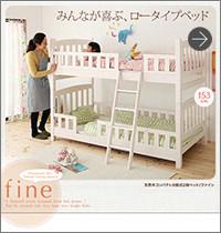 2段ベッド 【fine】ファイン