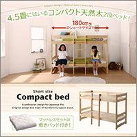 ショート丈天然木2段ベッド【Jeffy】ジェフィ