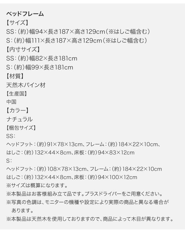ショート丈天然木2段ベッド【Jeffy】ジェフィ詳細