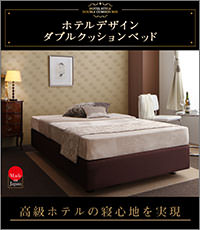 高級ホテルの寝心地 ダブルクッションベッド