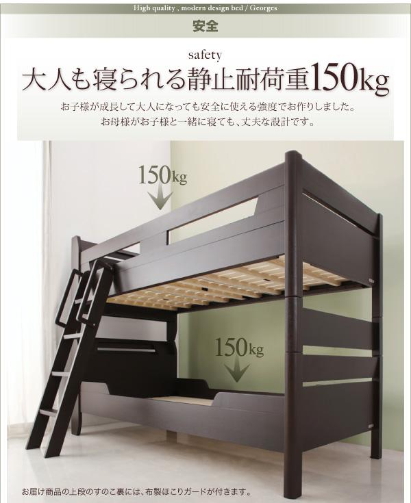 2段ベッド | 大人も子供も長く使える 高級2段ベッド 【Georges