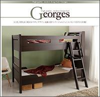 高級2段ベッド【Georges】ジョルジュ