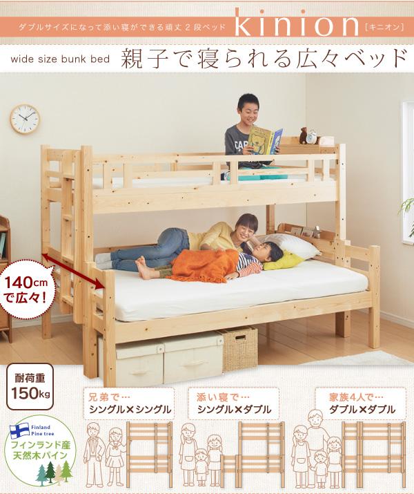 添い寝ができる二段ベッド【kinion】キニオン