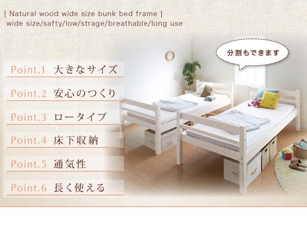 添い寝ができる二段ベッド【kinion】キニオンの特徴
