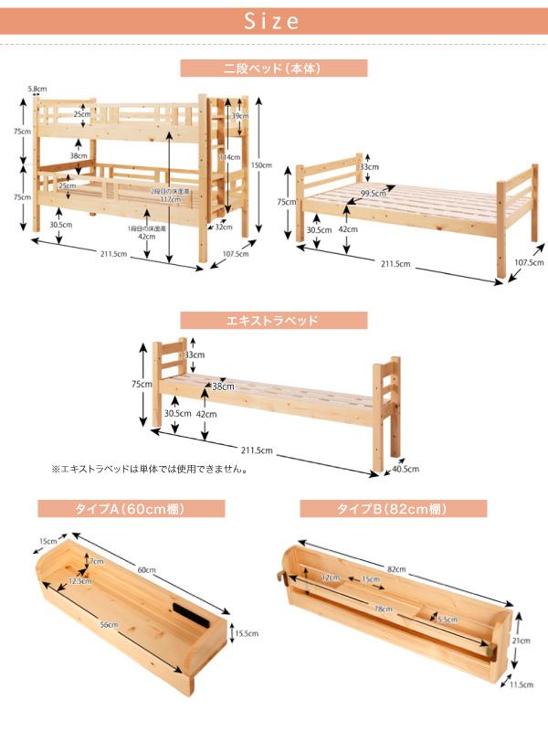 二段ベッド | 添い寝ができる二段ベッド【kinion】キニオン 60cm棚