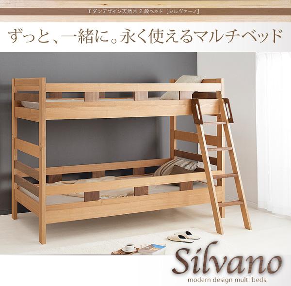 天然木2段ベッド【Silvano】シルヴァーノ