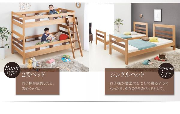 二段ベッドとしてもシングルベッドでも