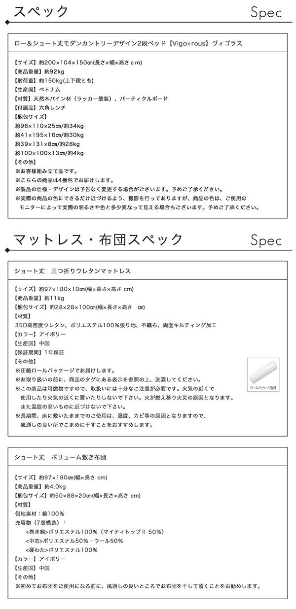 2段ベッド【Vigo+rous】ヴィゴラス詳細