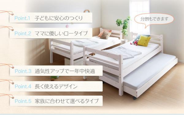ロータイプ収納式3段ベッド【fericica】フェリチカの特徴
