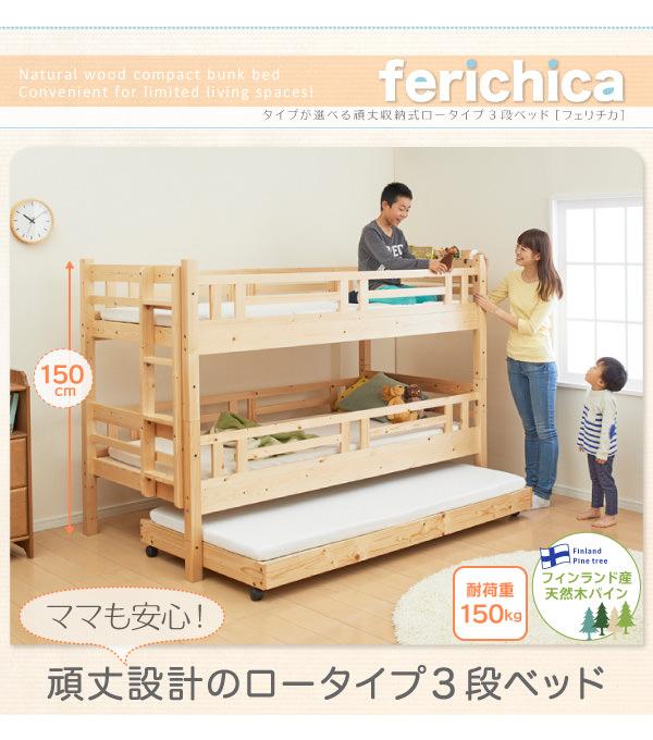 ロータイプ収納式3段ベッド【fericica】フェリチカ