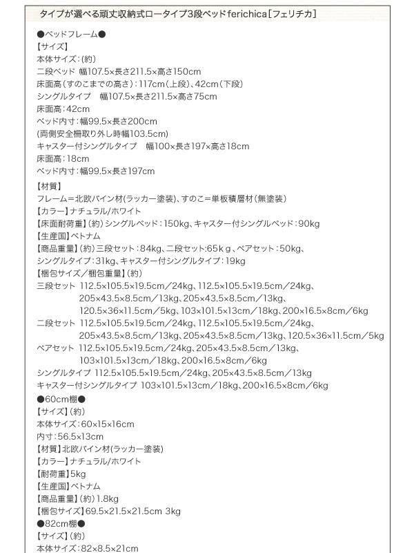 ロータイプ収納式3段ベッド【fericica】フェリチカ詳細