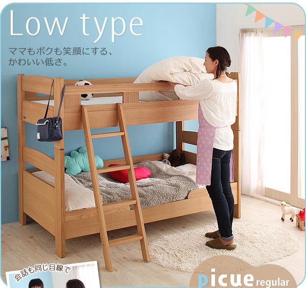 木製2段ベッド【picue regular】ピクエ・レギュラー