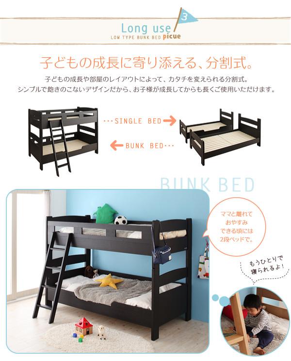 シングルベッドに分割可能