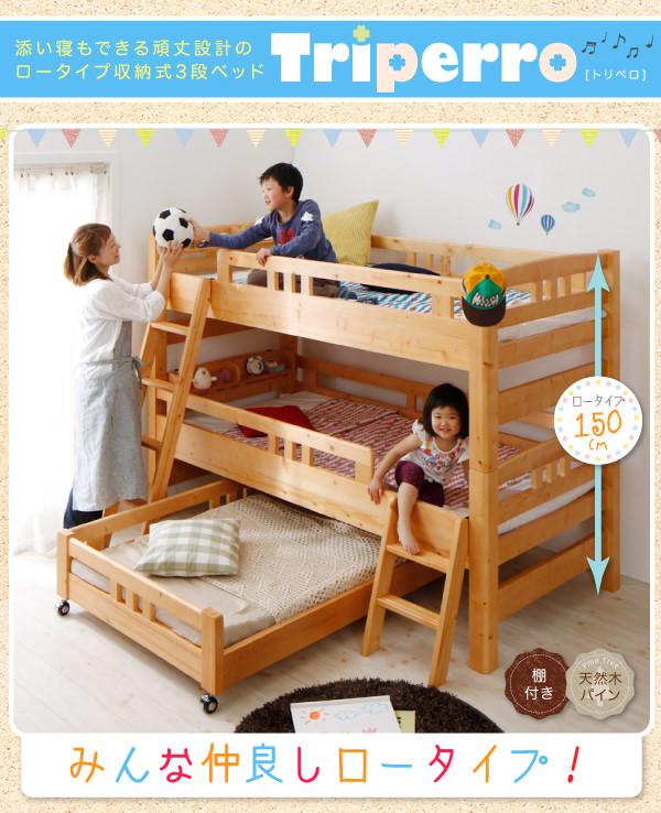 ロータイプ収納式3段ベッド【triperro】トリペロ
