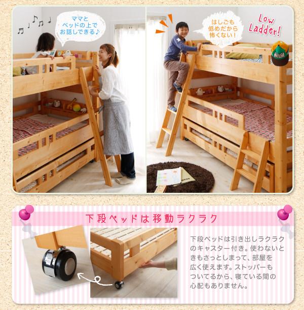 下段ベッドは移動がラクラク