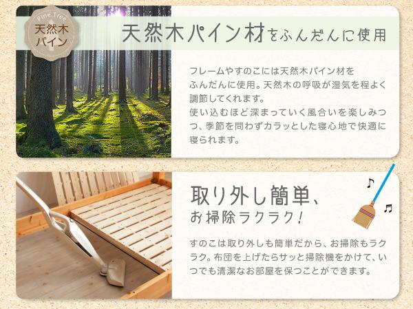 天然木パイン材を使用