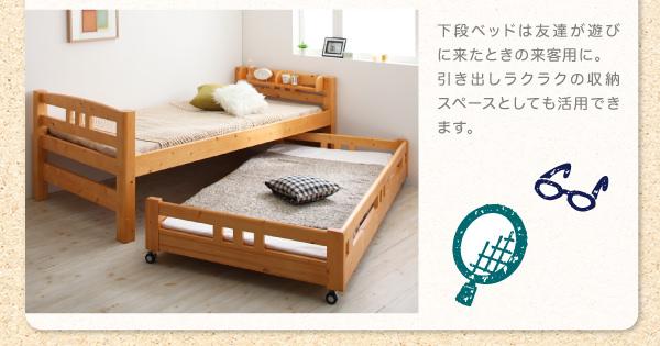 下段ベッド