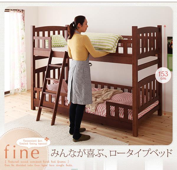 2段ベッド【fine】ファイン