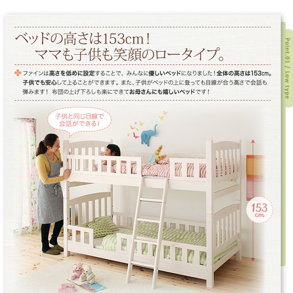 ベッドの高さは153cm!ママも子供も笑顔のロータイプ。