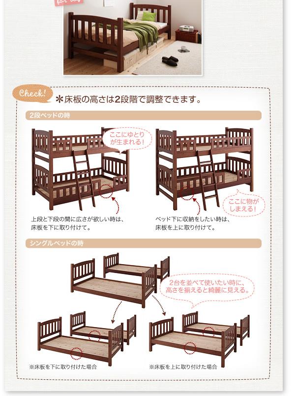 床板の高さは2段階で調整できます。