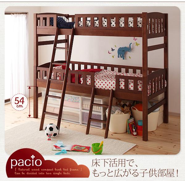 2段ベッド【Pacio】パシオ