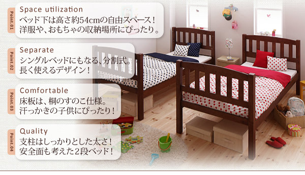 ベッド下は高さ約54cmn自由スペース!シングルベッドにもなる分割式。床板、杉すのこ仕様