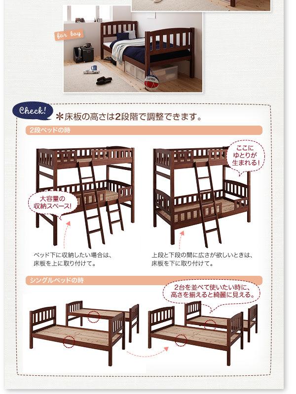 床板の高さは2段階で調整可能です。