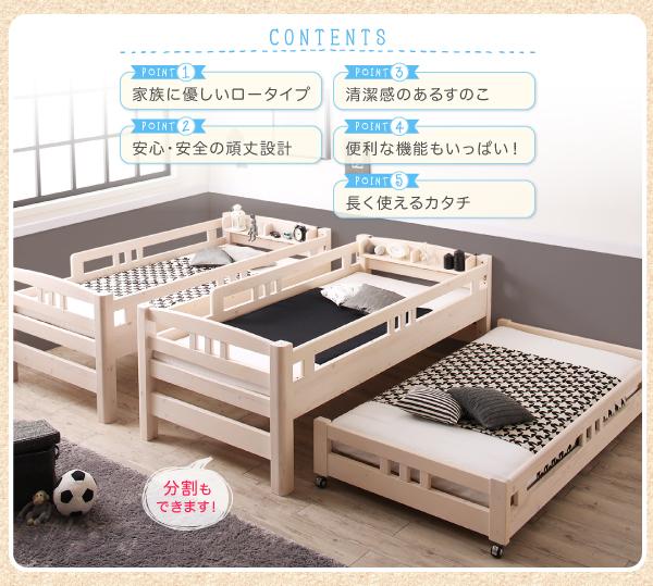 ロータイプ収納式3段ベッド【triperro】トリペロ特徴