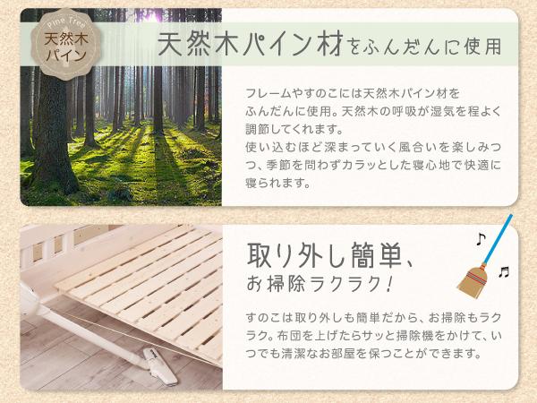 天然木パイン材をふんだんに使用