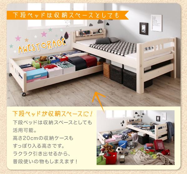下段ベッドが収納スペースに