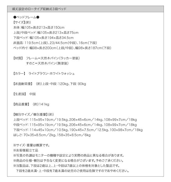 ロータイプ収納式3段ベッド【triperro】トリペロ詳細