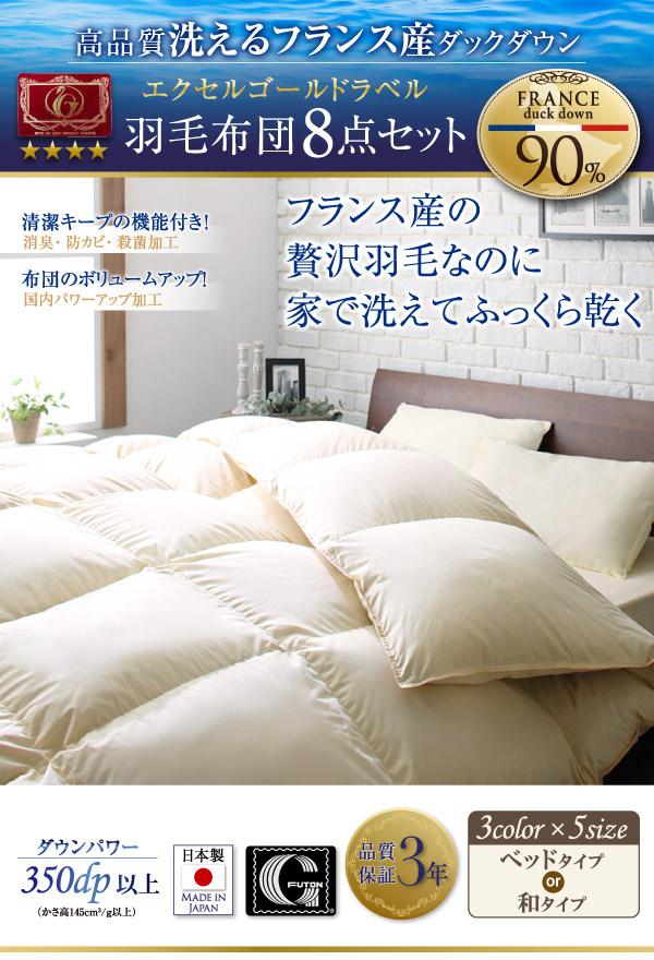 日本製 洗えるフランス産ダックダウン90% 8点セット【Lucia】ルチア