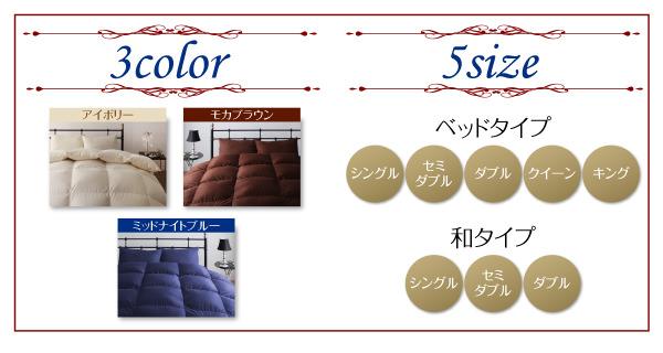 日本製 洗えるフランス産ダックダウン90% 8点セット【Lucia】ルチアタイプ別