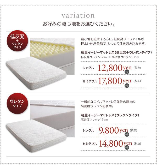 お好みの寝心地をお選び下さい。