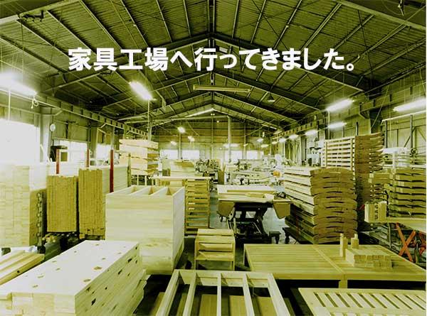 工場へ行ってきました。
