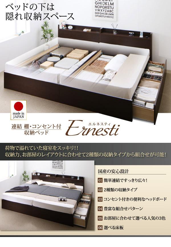 連結式収納付きファミリーベッド【Ernesti】エルネスティ