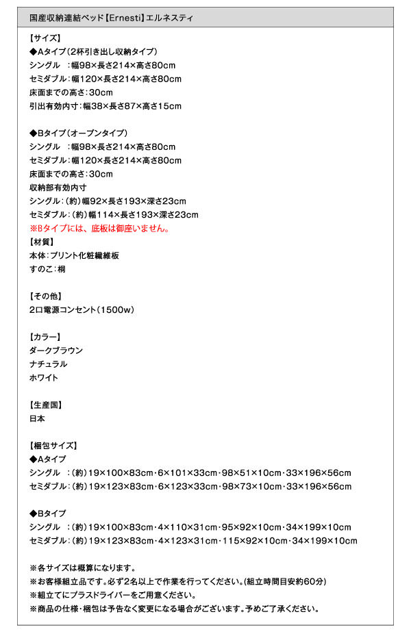 連結式収納付きファミリーベッド【Ernesti】エルネスティ詳細
