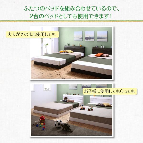 分割して2台のベッドとして