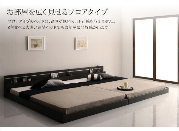 お部屋を広く見せるフレアタイプベッド