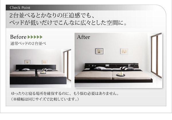 ロータイプのベッドで圧迫感を軽減